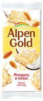 """Шоколад белый """"Alpen Gold. Миндаль и кокос"""" (90 г)"""