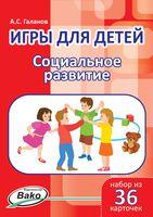 Игры для детей. Социальное развитие. Набор из 36 карточек