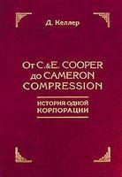 От C.&E. Cooper до Cameron Compression. История одной корпорации