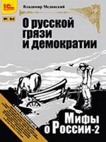 Мифы о России. «О русской грязи и демократии» + бонус (2 радиопередачи)