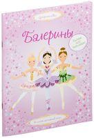 Балерины (+ наклейки)