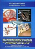 Малоинвазивные вмешательства под ультразвуковым контролем при заболеваниях желчного пузыря и поджелудочной железы