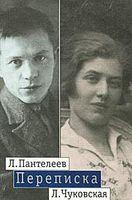 Л. Пантелеев - Л. Чуковская. Переписка. 1929-1987
