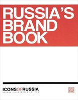 Icons of Russia. Russia`s Brand Book