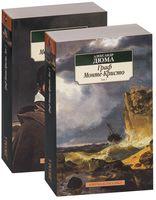 Граф Монте-Кристо. В 2-х томах