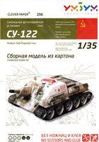 """Сборная модель из картона """"Самоходная артиллерийская установка СУ-122"""" (масштаб: 1/35)"""