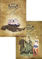 Ф. М. (в двух томах - мягкая обложка)