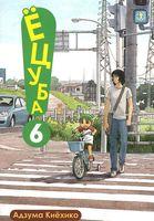 Ецуба! Том 6