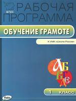 Обучение грамоте. 1 класс. Рабочая программа к УМК В. Г. Горецкого