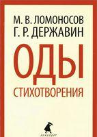 Оды. Стихотворения (м)