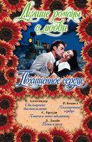 Лучшие романы о любви (комплект из 4 книг)