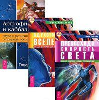 Астрофизика. Одухотворенная Вселенная. Превосходя скорость света (комплект из 3-х книг)