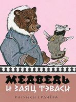 Медведь и заяц Тэваси