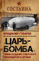 """""""Царь‐бомба"""". Тайны создания советского термоядерного оружия"""