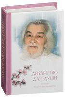 Лекарство для души: старца Ионна Крестьянкина