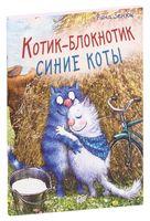 Синие коты. Котик-блокнотик (А6)