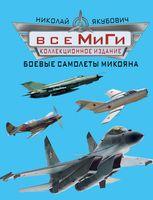 Все МиГи. Боевые самолеты Микояна