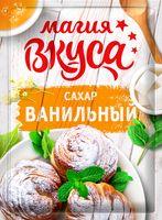 """Сахар ванильный """"Магия вкуса"""" (10 г)"""