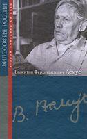 Валентин Фердинандович Асмус