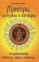 Мантры, ритуалы и заговоры на привлечение счастья, удачи и изобилия