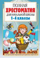 Полная хрестоматия для начальной школы. 1-4 классы (в двух томах)