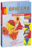 Оригами для всех