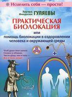 Практическая биолокация или помощь биолокации в оздоровлении человека и окружающей среды