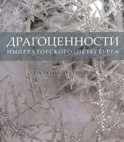 Драгоценности императорского Петербурга