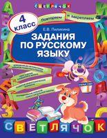 Задания по русскому языку. 4 класс