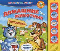 Домашние животные. Книжка-игрушка (5 звуковых кнопок)