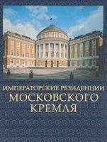 Императорские резиденции Московского Кремля