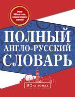 Полный англо-русский словарь (комплект из 2-х книг)