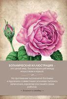"""Блокнот """"Ботаническая иллюстрация"""" (А5; розовый)"""