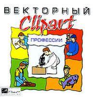 Векторный Clipart. Профессии