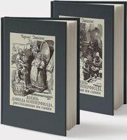 Жизнь Дэвида Копперфилда, рассказанная им самим (в двух томах)