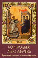 Богородице Дево, радуйся. Православный календарь с чтением на каждый день, 2020