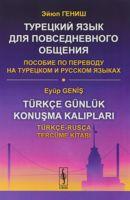 Турецкий язык для повседневного общения. Пособие по переводу на турецком и русском языках (м)