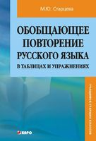 Обобщающее повторение русского языка в таблицах и упражнениях