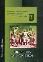 Медицина XVII-XIX веков