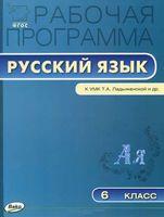 Русский язык. 6 класс. Рабочая программа к УМК Т. А. Ладыженской и др
