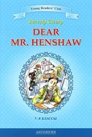 Dear Mr. Henshaw. 7-8 классы