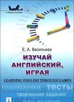 Изучай английский, играя. Учебное пособие