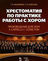 Хрестоматия по практике работы с хором. Произведения для хора a cappella с солистом