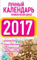 Лунный календарь привлечения денег на 2017 год