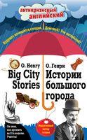 Истории большого города