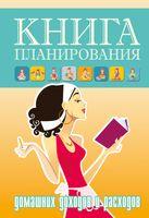 Книга планирования домашних доходов и расходов