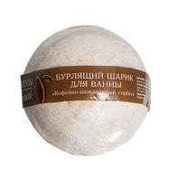 """Шарик для ванны """"Кофейно-шоколадный сорбет"""" (120 г)"""