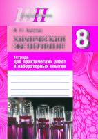 Химический эксперимент. Тетрадь для практических работ и лабораторных опытов. 8 класс