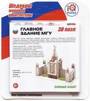 """Сборная модель """"МГУ"""""""