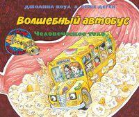 Волшебный школьный автобус. Человеческое тело